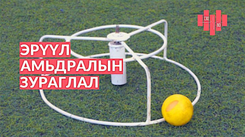 Эрүүл амьдралын зураглал-ГАЗРЫН ГОЛЬФ